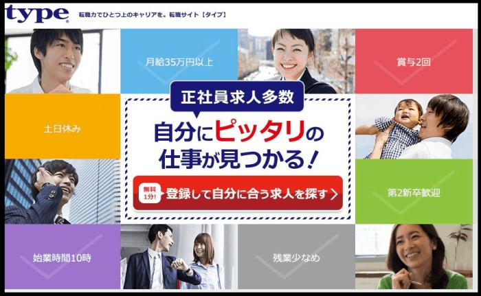 キャリア転職サイトtype