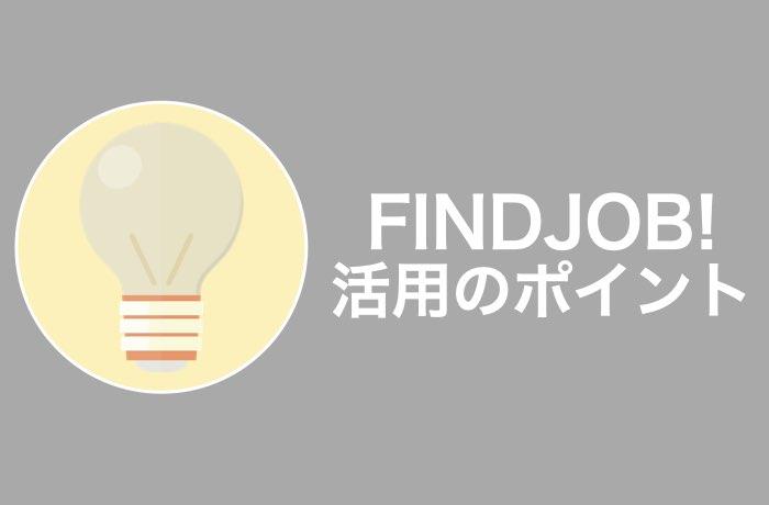 FINDJOB!はこんな人におすすめの転職サイト