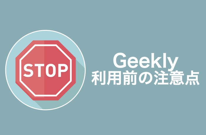 Geeklyの注意点