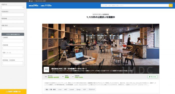 社内SE転職ナビ検索画面