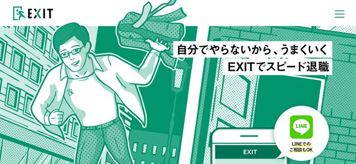 退職代行EXITの紹介