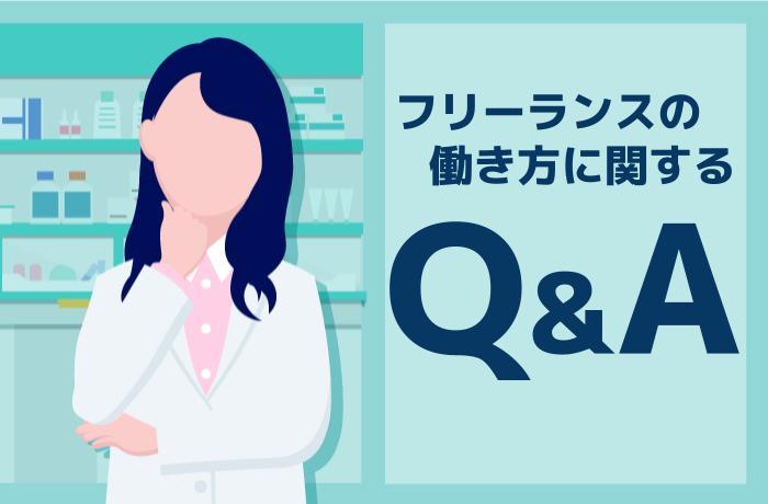 フリーランス薬剤師に関するQ&A