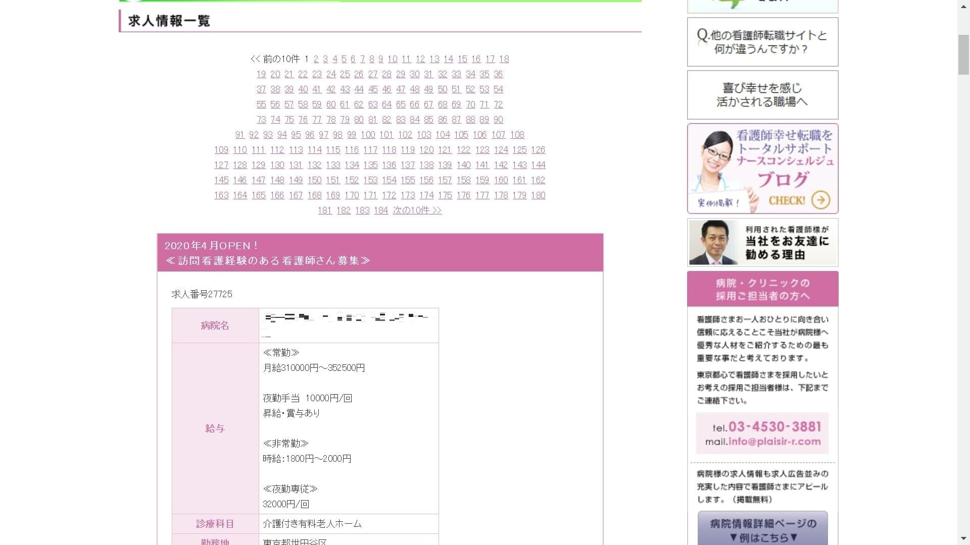 ナースコンシェルジュの求人検索画面