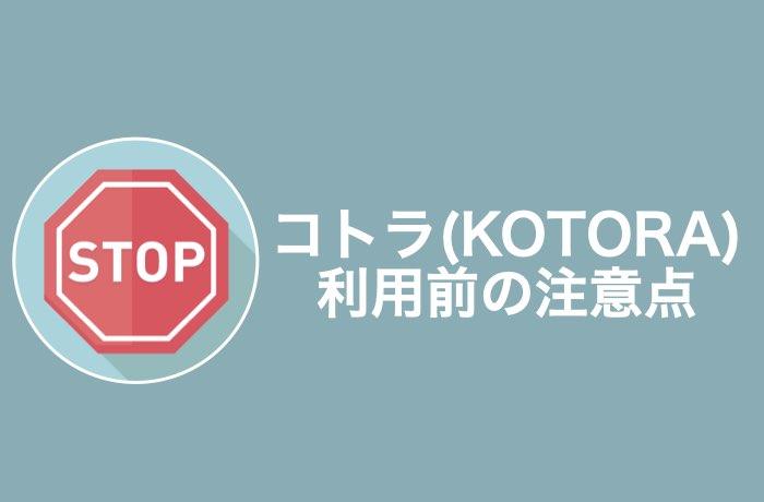 コトラ(KOTORA)利用前の注意点
