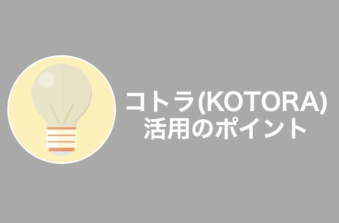 コトラ(KOTORA)活用ポイント