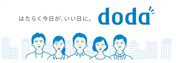 【豊富な支援実績と手厚いサポート】幅広い年代・職種の人におすすめ「doda」