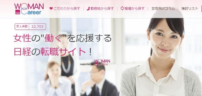 日経ウーマンキャリア