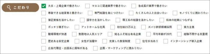 20代の転職相談所 評判