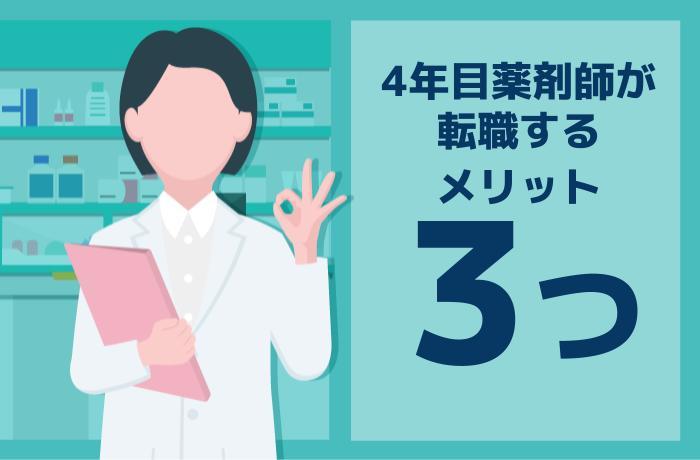 薬剤師が4年目で転職する3つのメリット