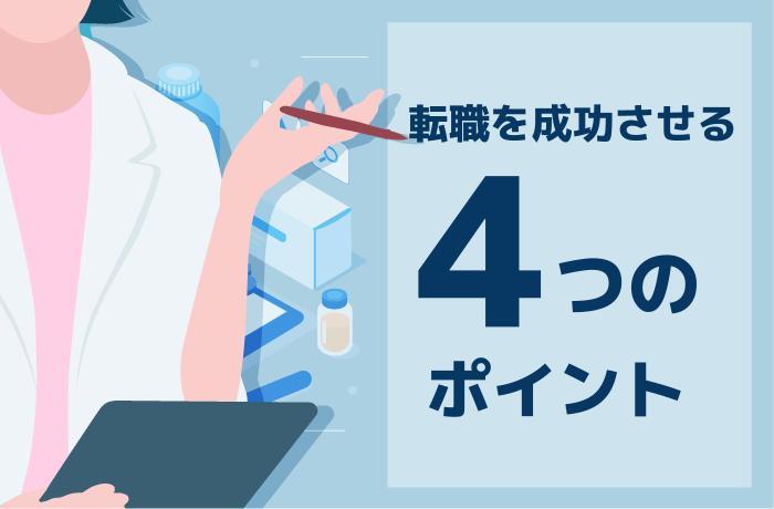 【必見】4年目薬剤師が転職を成功させるポイント