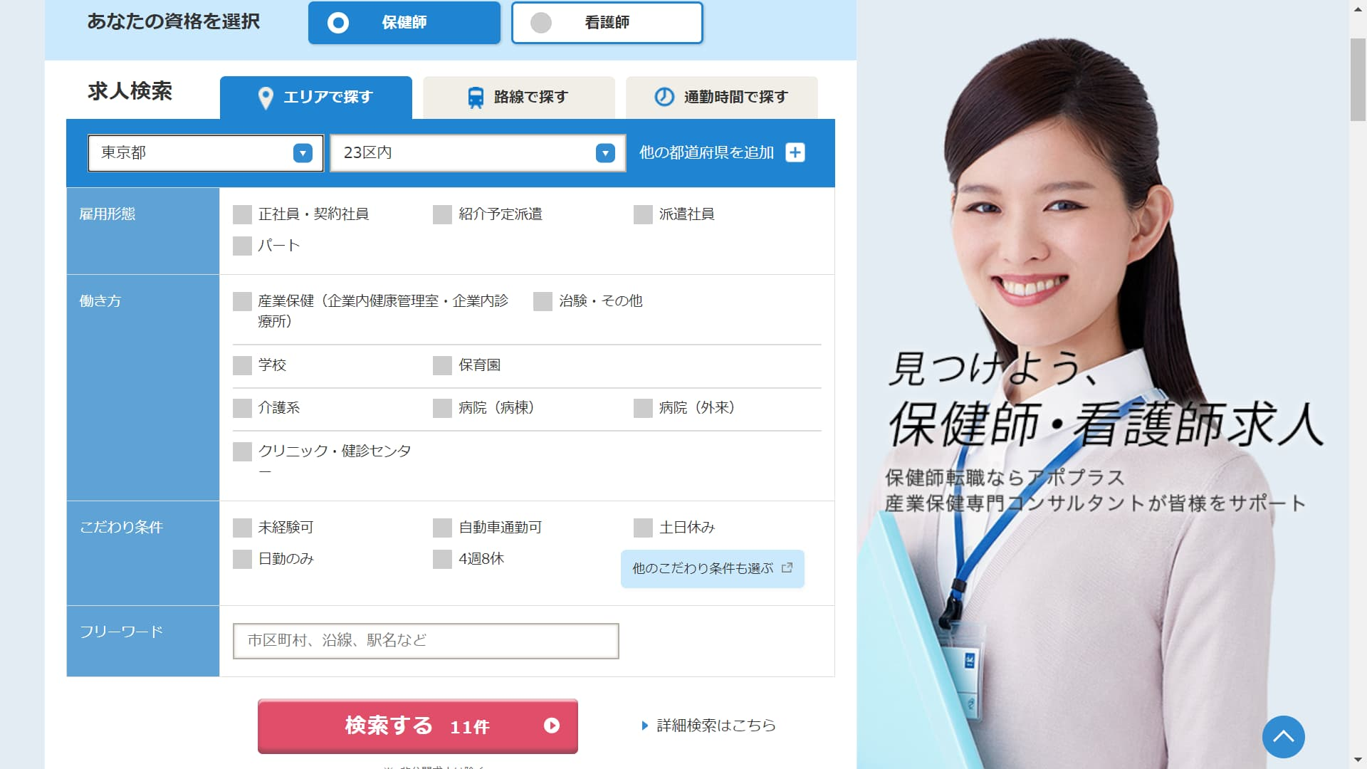 アポプラス 看護師・保健師向け求人サイト