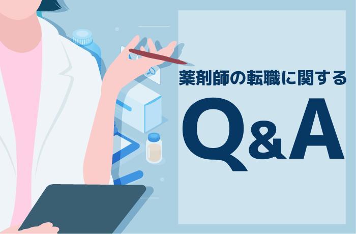 薬剤師の転職に関するQ&A