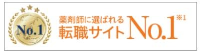 薬剤師に選ばられる転職サイトNo.1|ファルマスタッフ