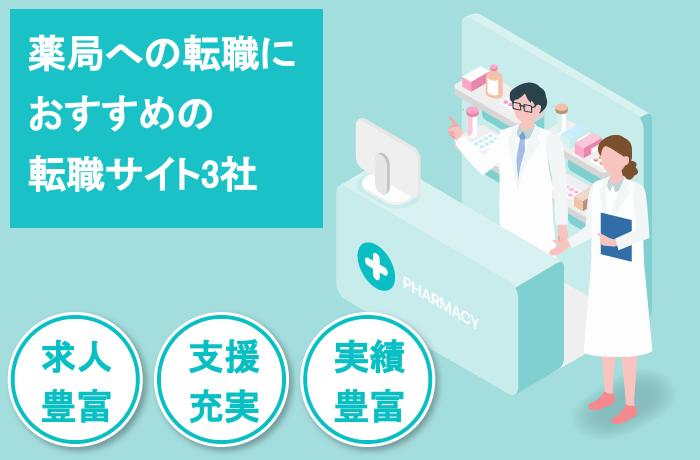 調剤薬局への転職に役立つ転職サイト3社