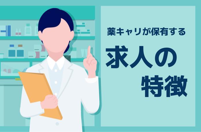 薬キャリが保有する求人の内訳・特徴