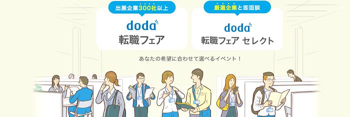 多くの出展企業と話したい方には「doda転職フェア」