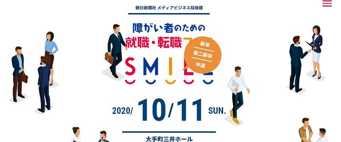 障がい者のための就職・転職フェア SMILE