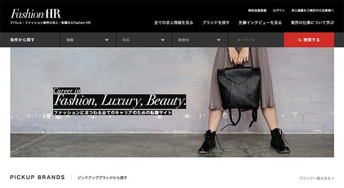 ファッションにまつわる全ての求人情報は「FashionHR」