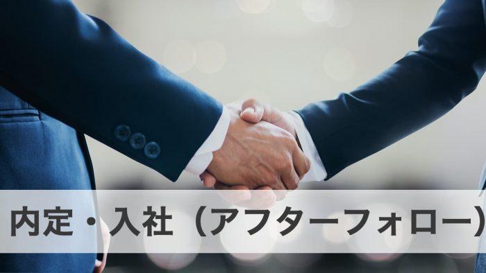 内定・入社(アフターフォロー)