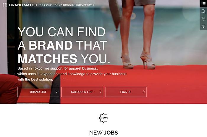 アパレルとコスメ両方に特化したサイトは「ブランドマッチ」