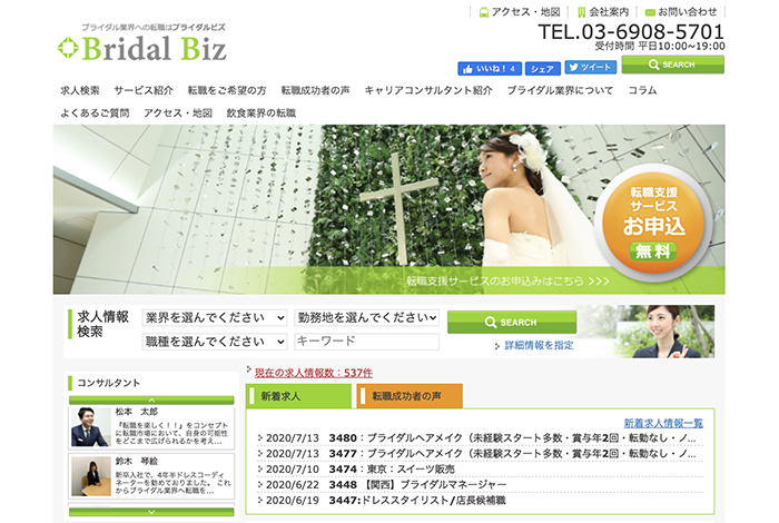 未経験からブライダル業界に挑戦したい人は「Bridal Biz」
