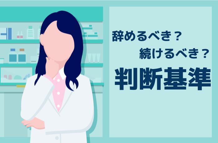 【必見】治験コーディネーターを続けるべきかの判断基準