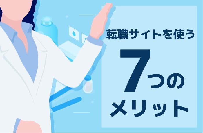 必見!薬剤師転職サイトを利用する7つのメリット