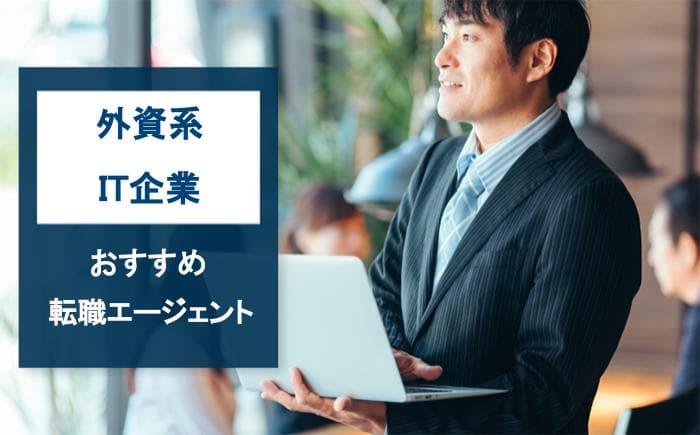 外資系IT企業おすすめ転職エージェント