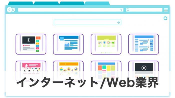 インターネット/Web業界