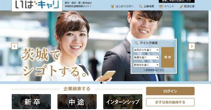 【茨城県に特化】地元優良企業の求人が豊富「いばきゃり」