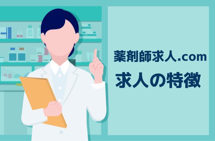 薬剤師求人.comに掲載されている求人の内訳・特徴