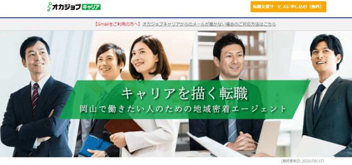 【地元優良企業の求人が豊富】オカジョブキャリア
