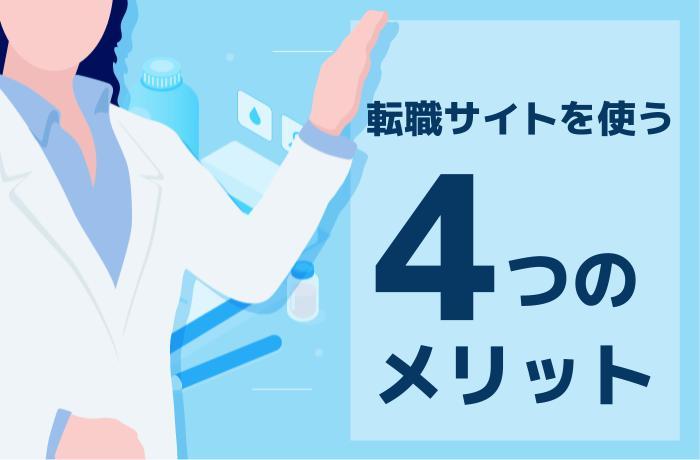 薬剤師転職サイトを利用する4つのメリット