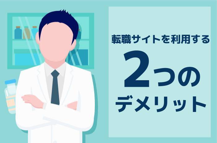 薬剤師転職サイトを利用する2つのデメリット