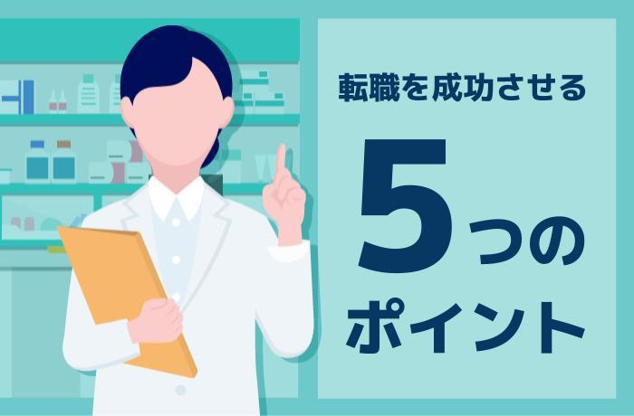 転職を成功させる5つのポイント