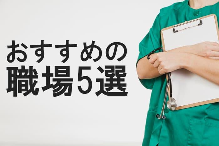 50代看護師の転職におすすめの職場5選