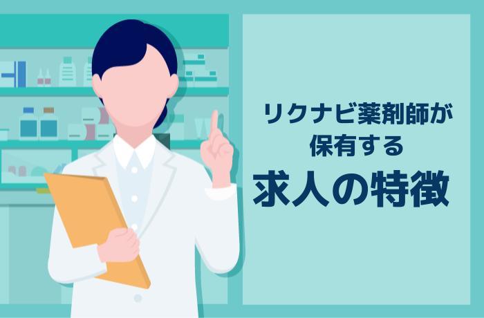 リクナビ薬剤師が保有する求人の内訳・特徴