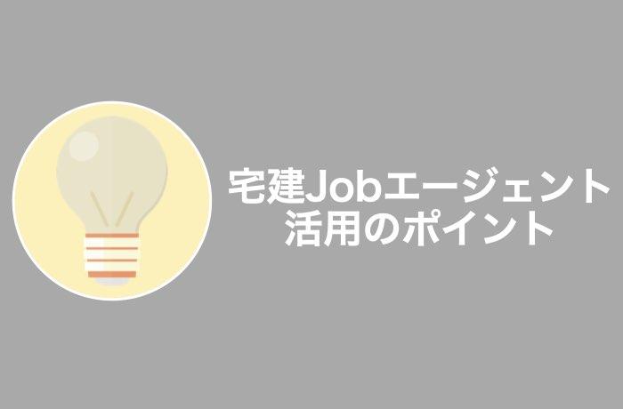 宅建Jobエージェントで転職を成功させる3つのポイント