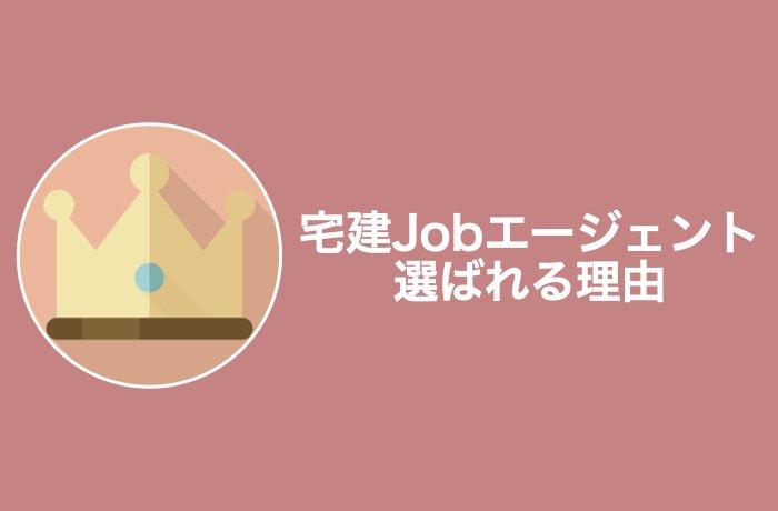 宅建Jobエージェントが選ばれる3つの理由
