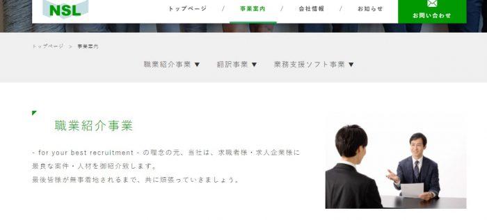 地元滋賀を中心とした求人が豊富「日本職研株式会社」