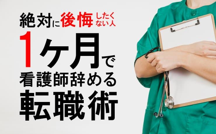 看護師が1ヶ月で辞めるのはOK?絶対後悔したくない人向けの転職術まとめ!