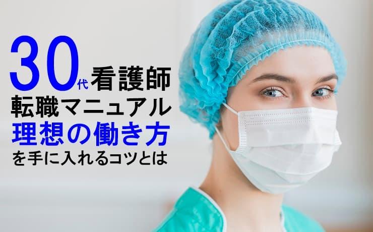 【30代看護師向け転職マニュアル】理想の働き方を手に入れるコツとは?
