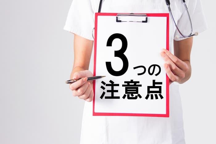 看護師1ヶ月で辞める時の3つの注意点