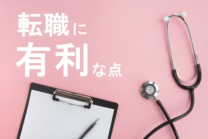 40代の看護師が転職に有利な点