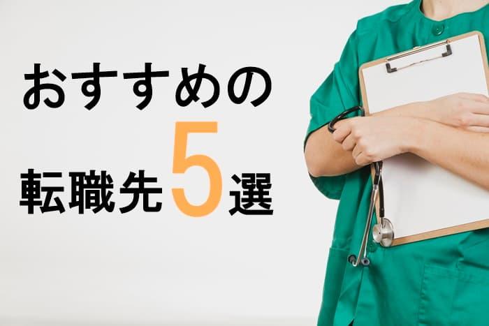 40代の看護師におすすめの転職先5選