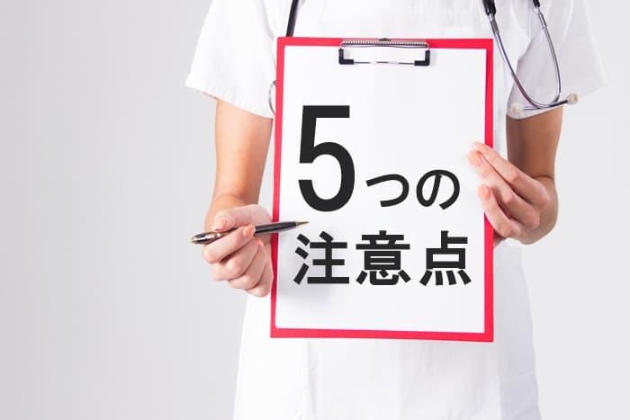 看護師5年目の転職で気を付けたい5つの注意点