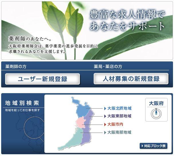 大阪薬剤師会 求人検索