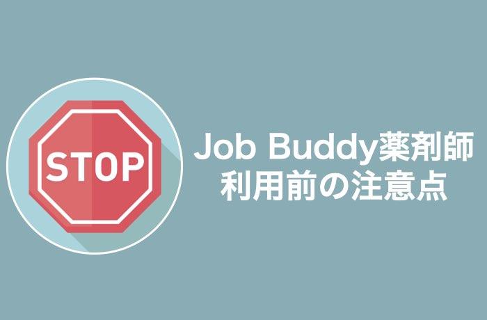 Job Buddy薬剤師注意点