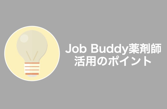 Job Buddy薬剤師活用ポイント