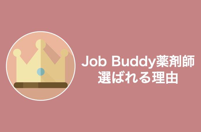 Job Buddy薬剤師選ばれる理由